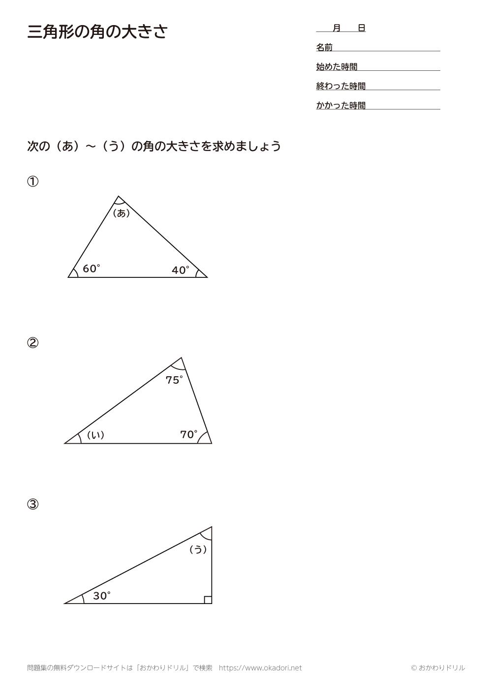 三角形の角の大きさ1