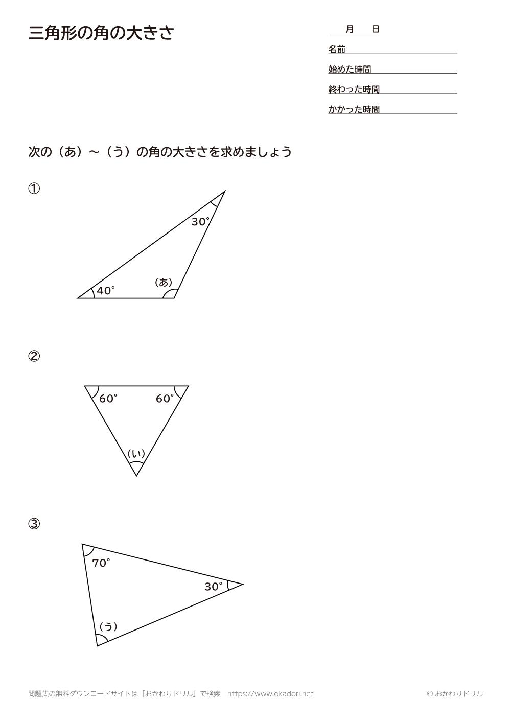 三角形の角の大きさ2