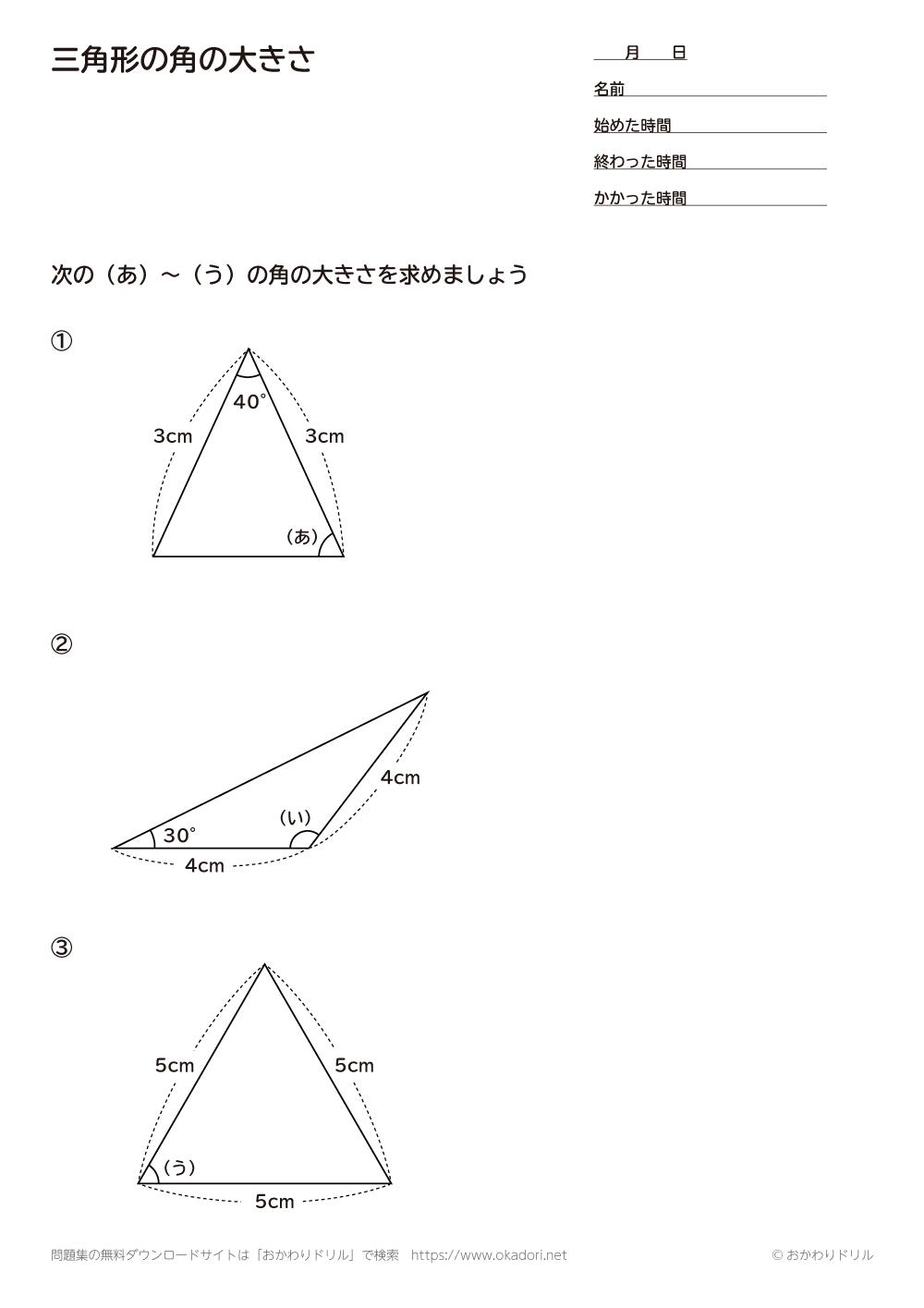 三角形の角の大きさ3