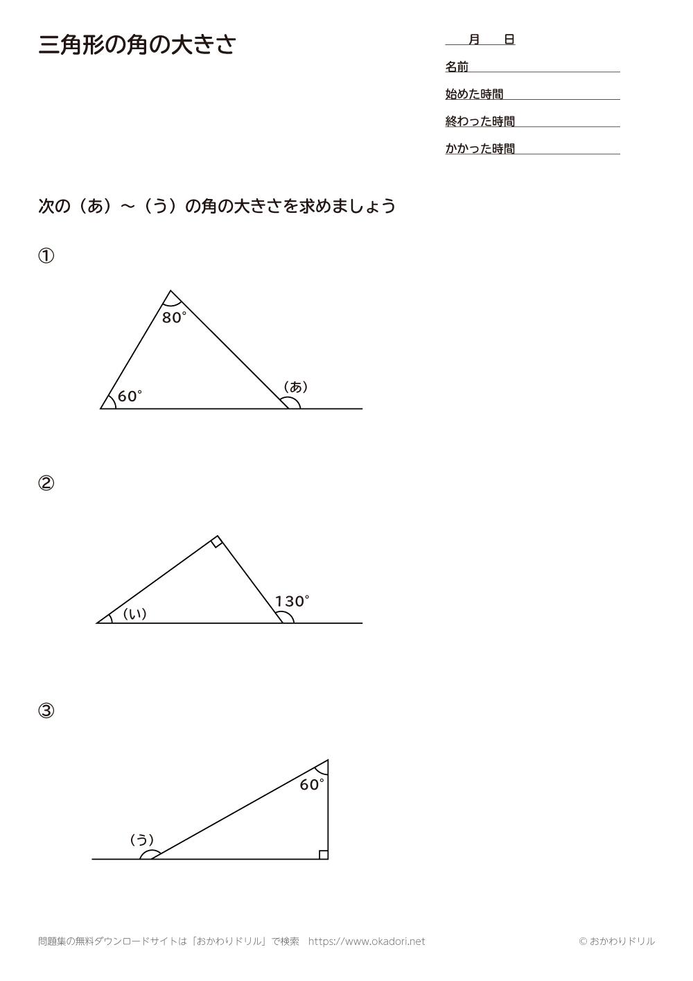 三角形の角の大きさ4