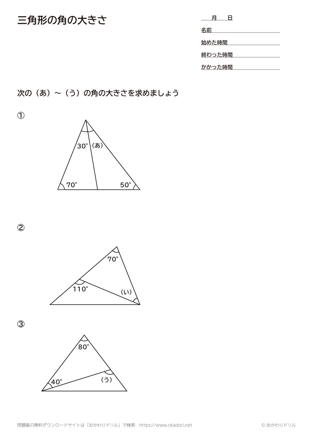 三角形の角の大きさ6