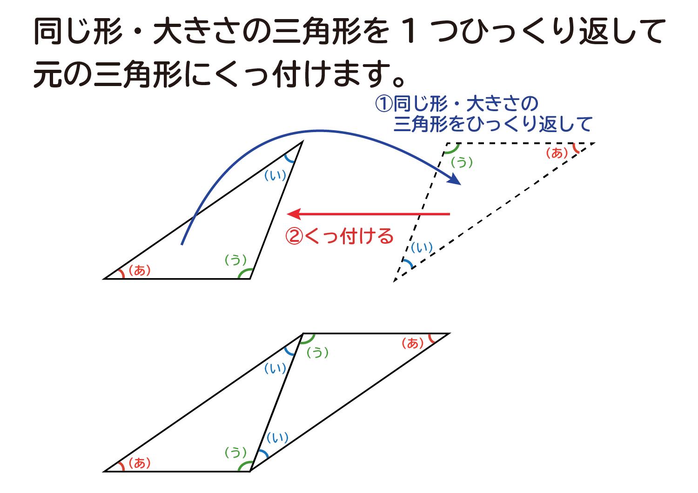 三角形の内角の和は180°の説明図3