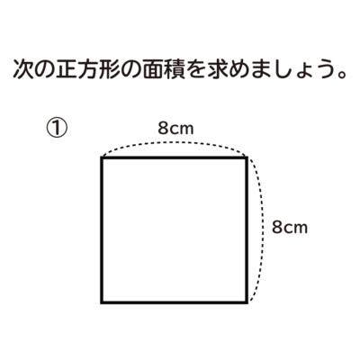 長方形や正方形の面積