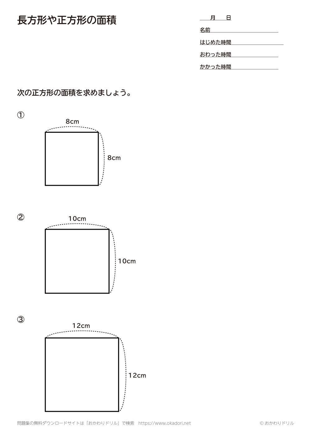 長方形や正方形の面積1
