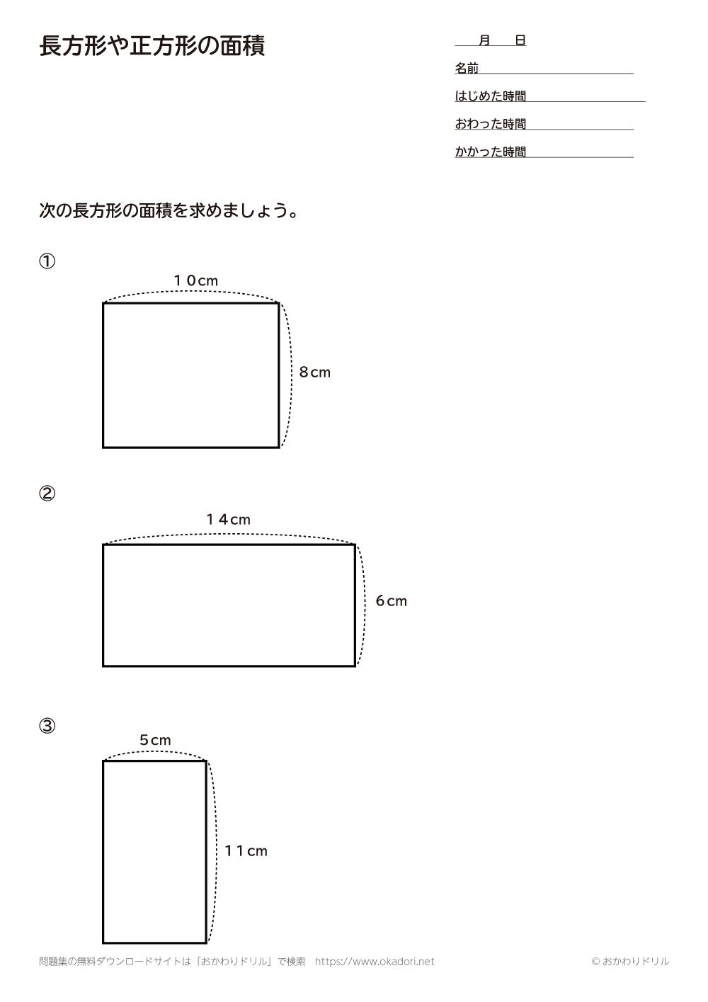 長方形や正方形の面積2
