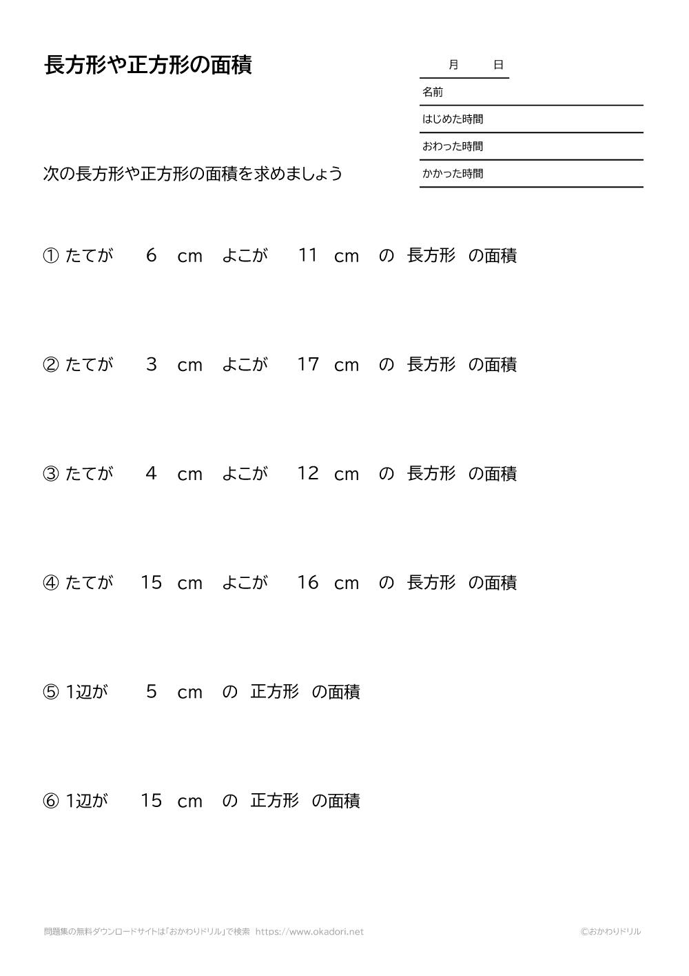 長方形や正方形の面積3