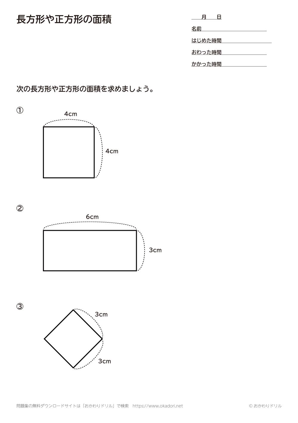 長方形や正方形の面積4