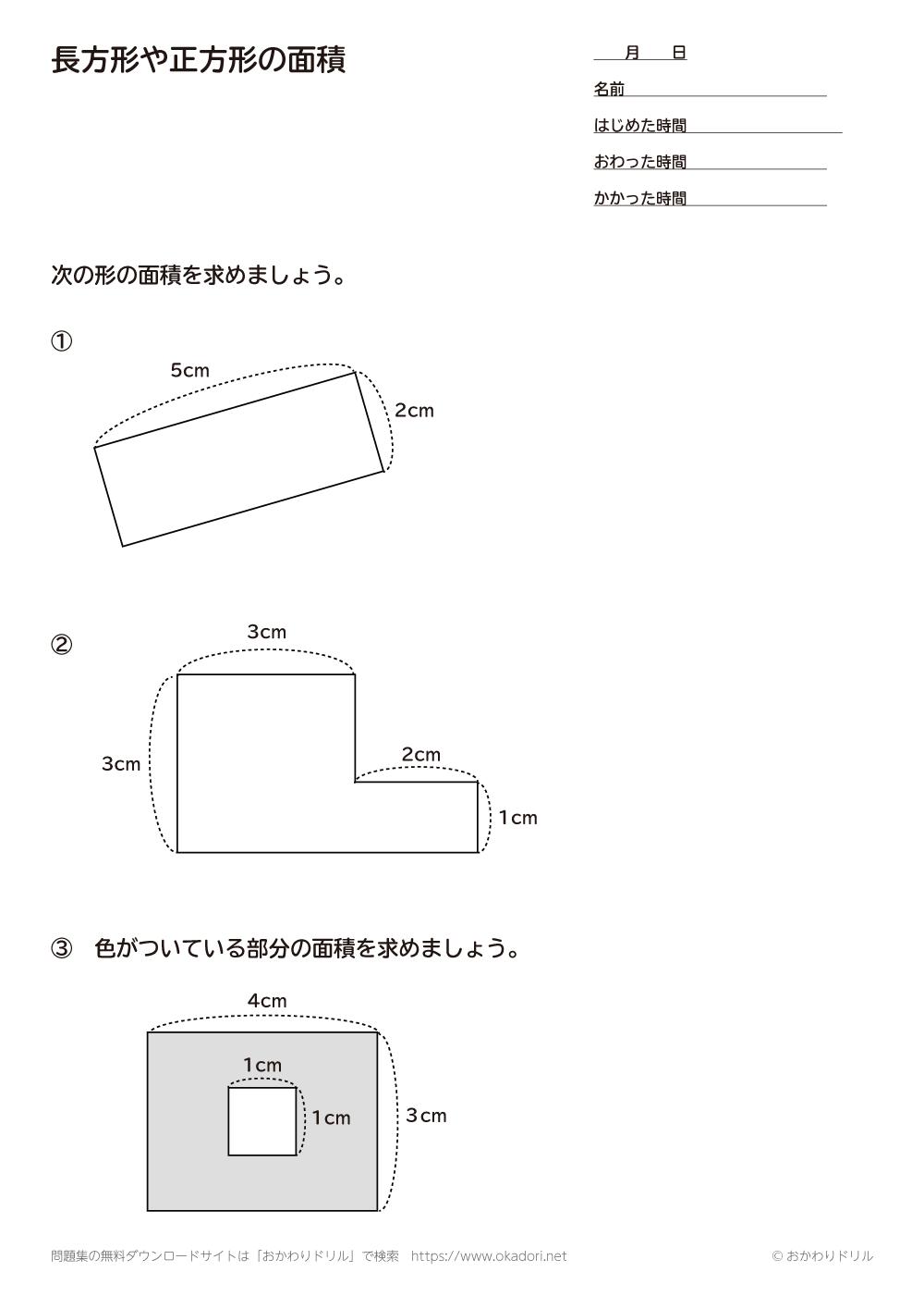 長方形や正方形の面積5