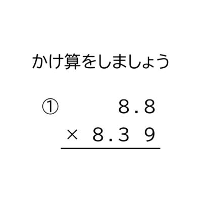 小数(10分の1の位まで)×小数(100分の1の位まで)の掛け算の筆算