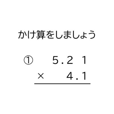 小数(100分の1の位まで)×小数(10分の1の位まで)の掛け算の筆算