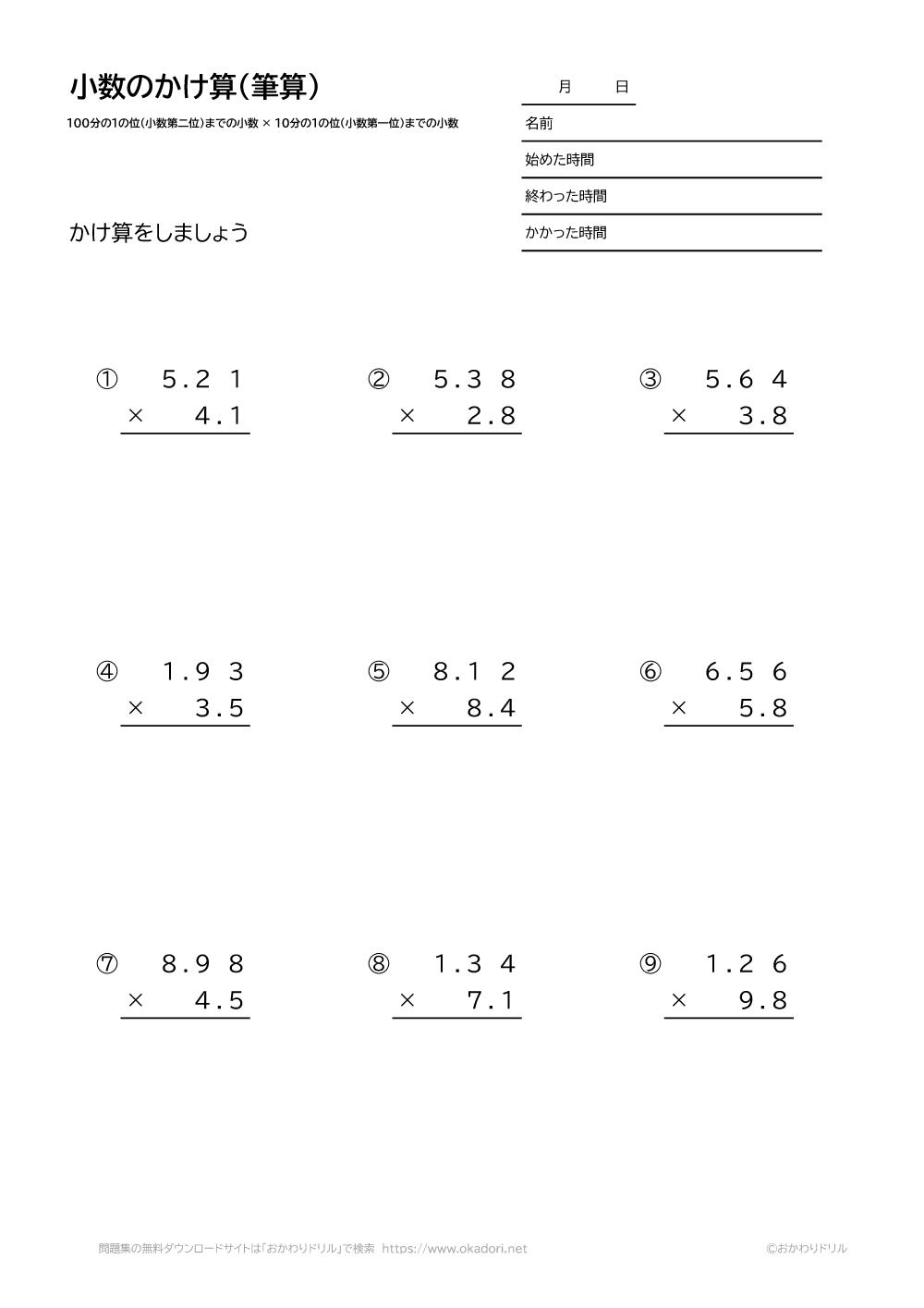 小数(100分の1の位まで)×小数(10分の1の位まで)の掛け算の筆算1