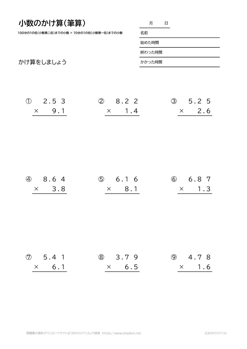 小数(100分の1の位まで)×小数(10分の1の位まで)の掛け算の筆算2