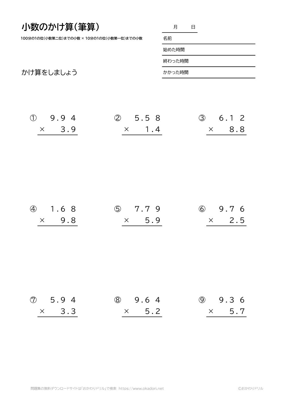 小数(100分の1の位まで)×小数(10分の1の位まで)の掛け算の筆算6
