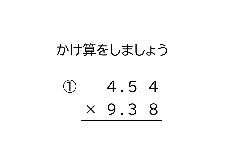 小数(100分の1の位まで)×小数(100分の1の位まで)の掛け算の筆算