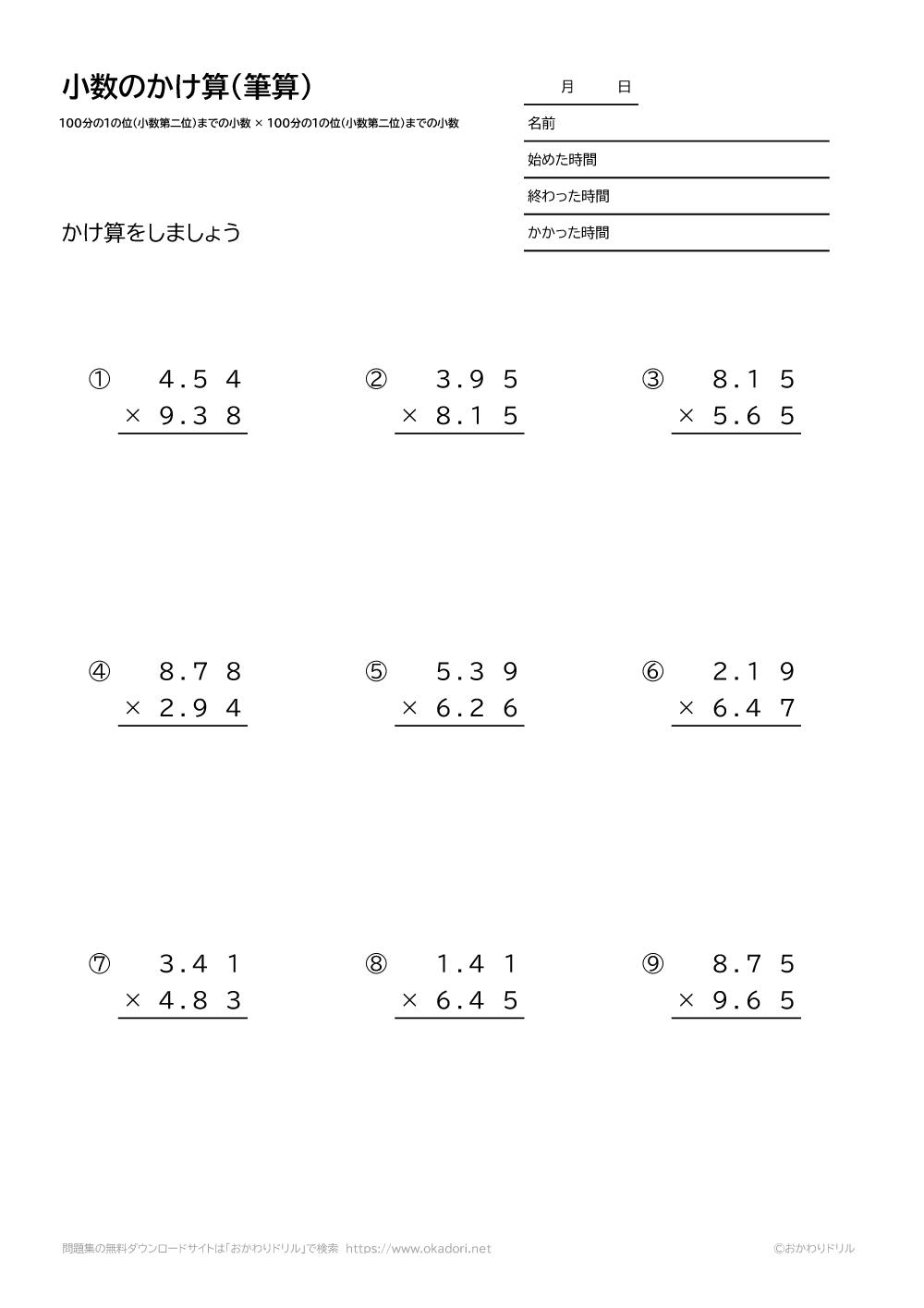 小数(100分の1の位まで)×小数(100分の1の位まで)の掛け算の筆算1