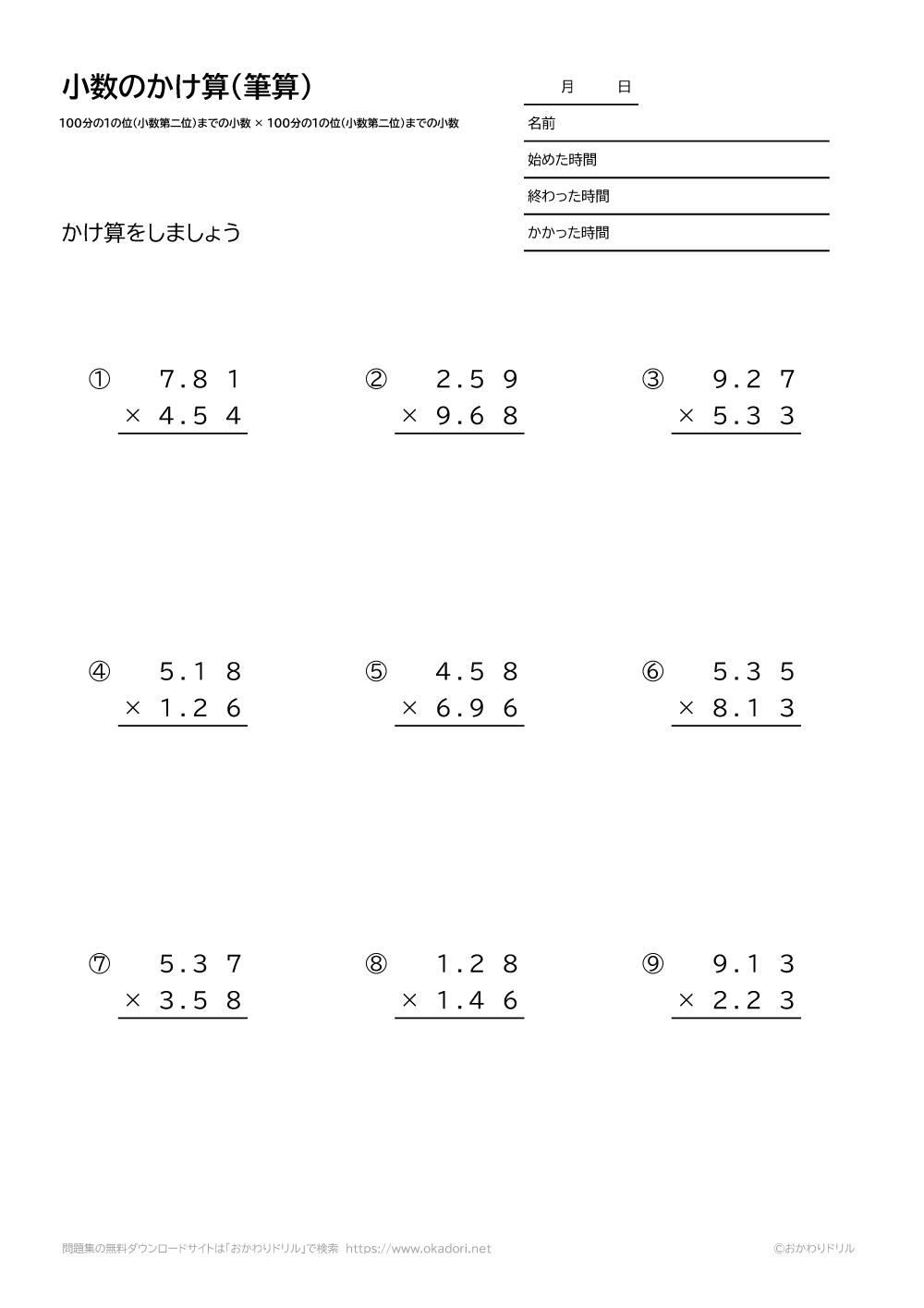 小数(100分の1の位まで)×小数(100分の1の位まで)の掛け算の筆算2