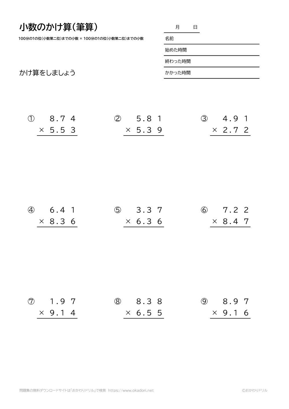 小数(100分の1の位まで)×小数(100分の1の位まで)の掛け算の筆算4