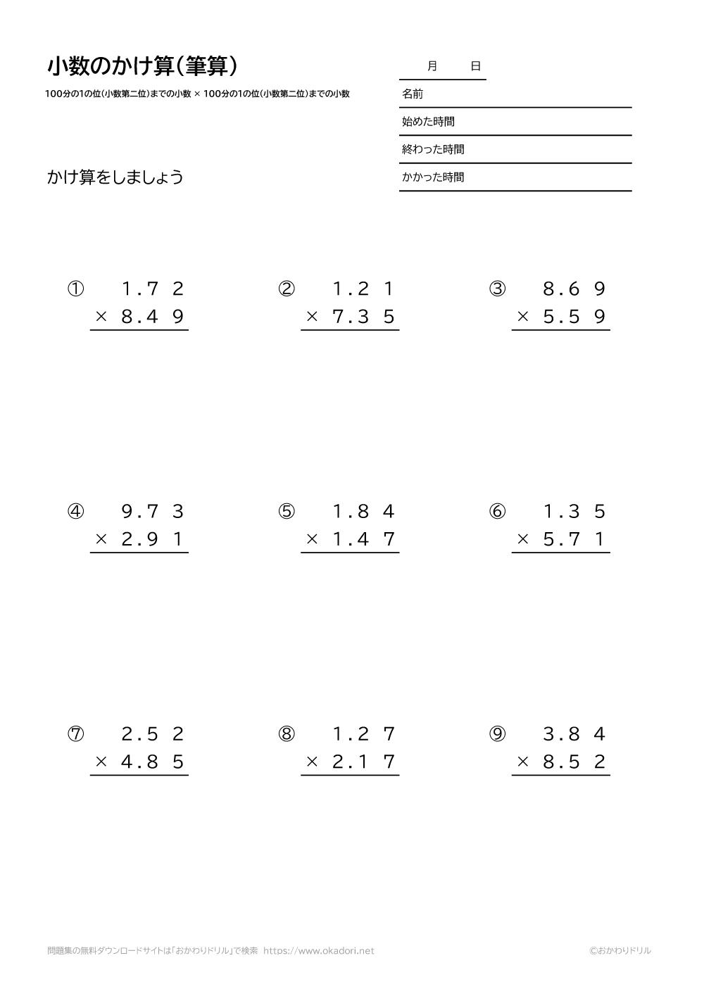 小数(100分の1の位まで)×小数(100分の1の位まで)の掛け算の筆算6