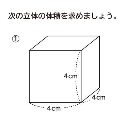 直方体や立方体の体積