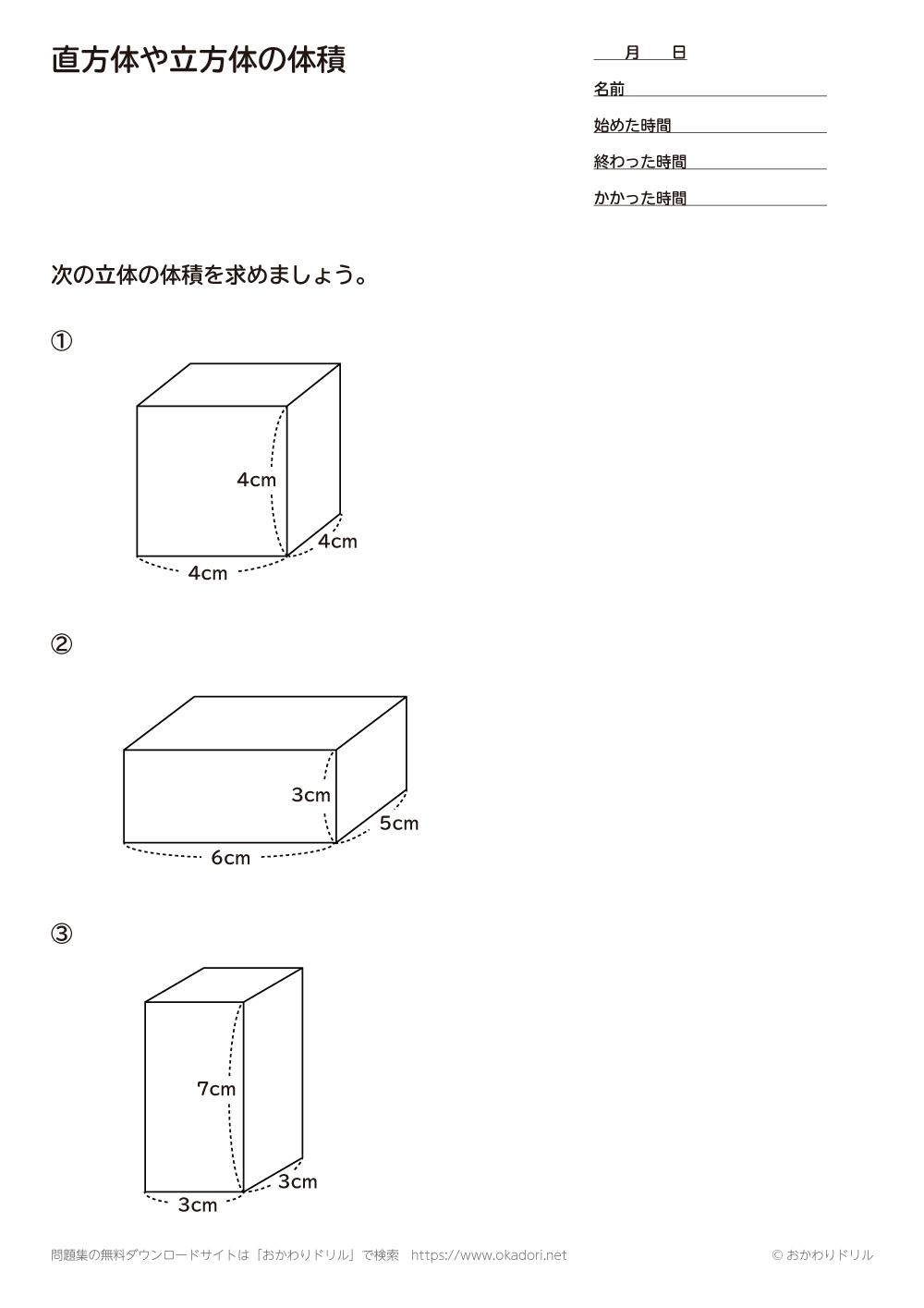 直方体や立方体の体積1