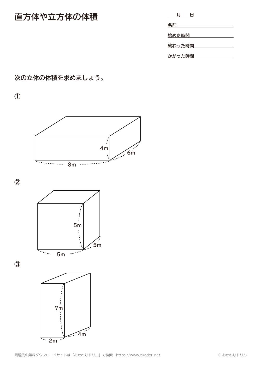 直方体や立方体の体積3