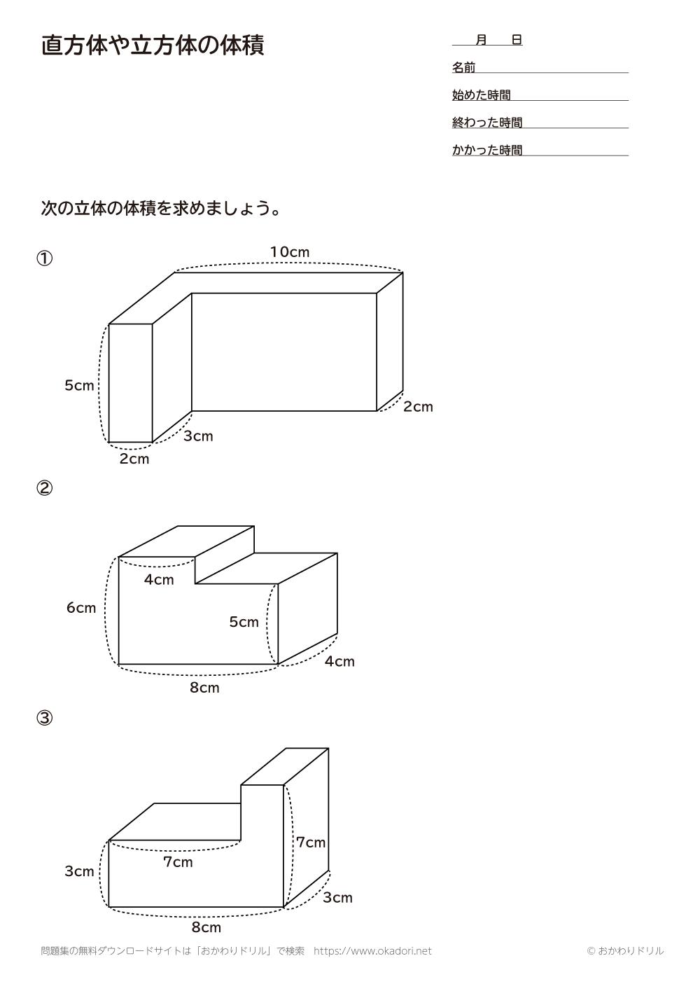 直方体や立方体の体積6