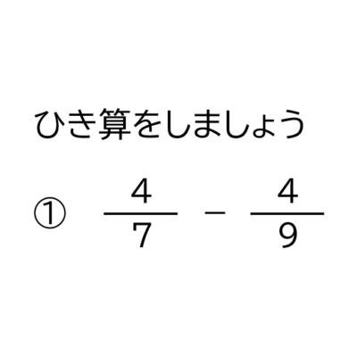分母が違う分数の引き算