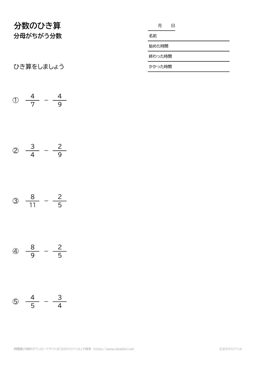分母が違う分数の引き算1