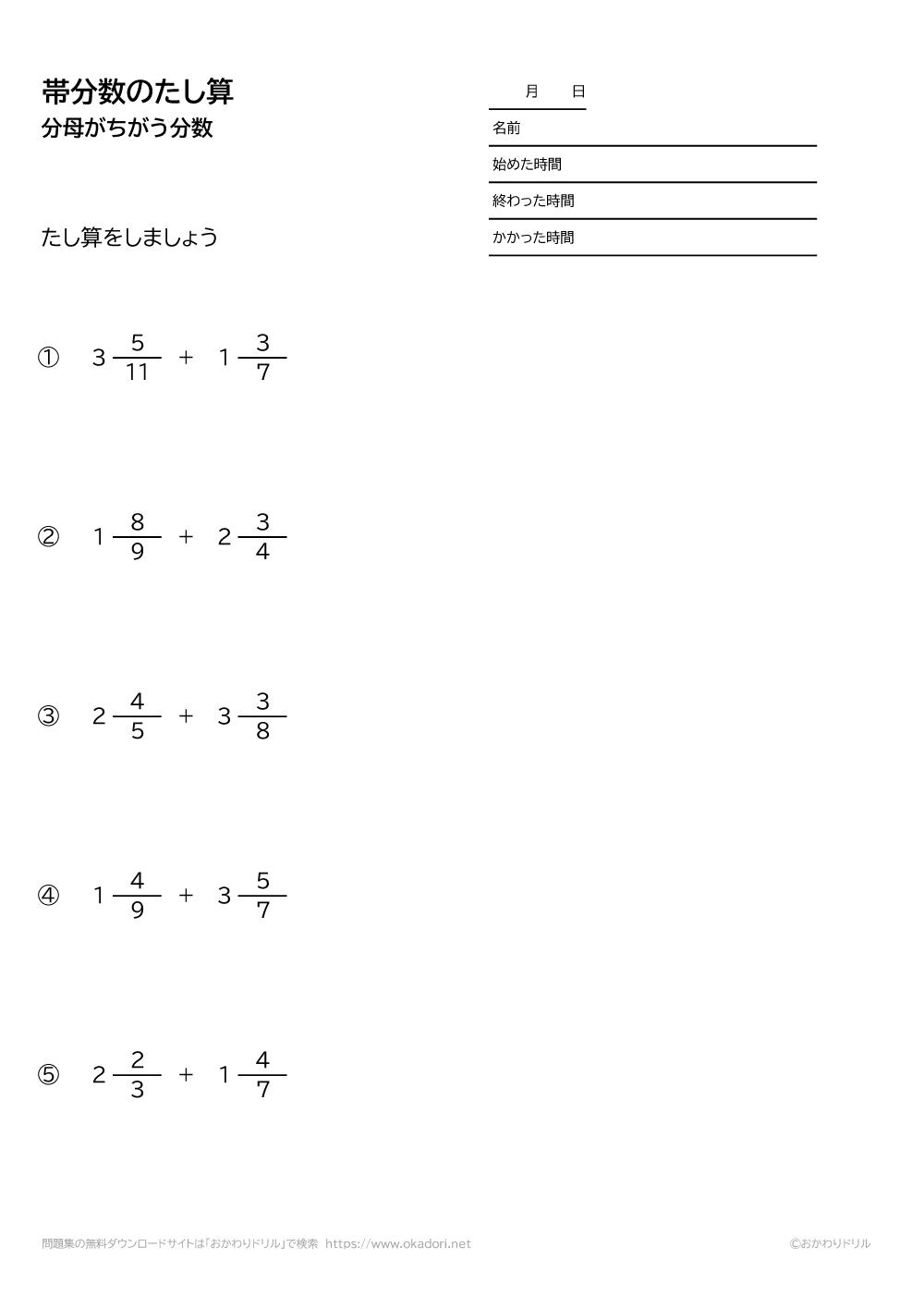 分母が違う帯分数の足し算2