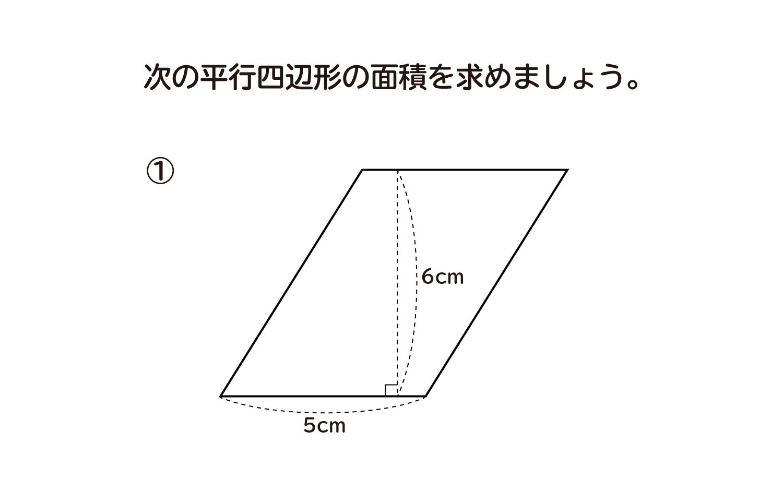 平行四辺形の面積