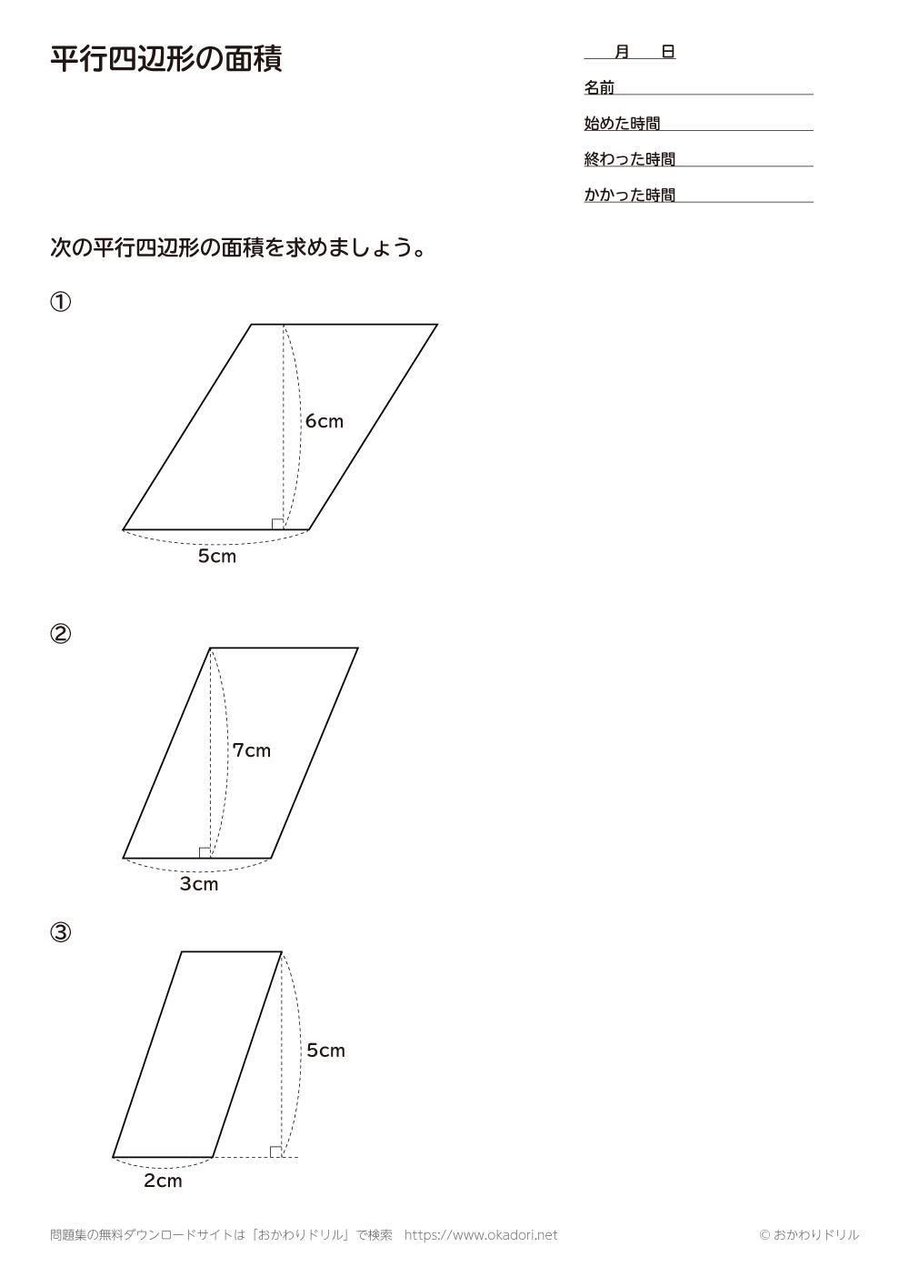 平行四辺形の面積1