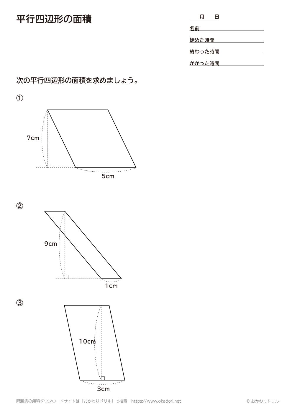 平行四辺形の面積2