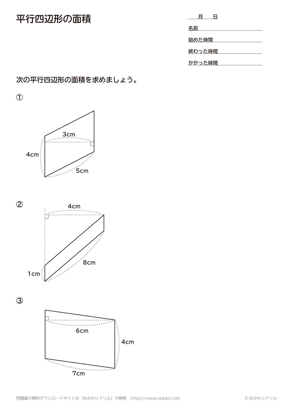 平行四辺形の面積4