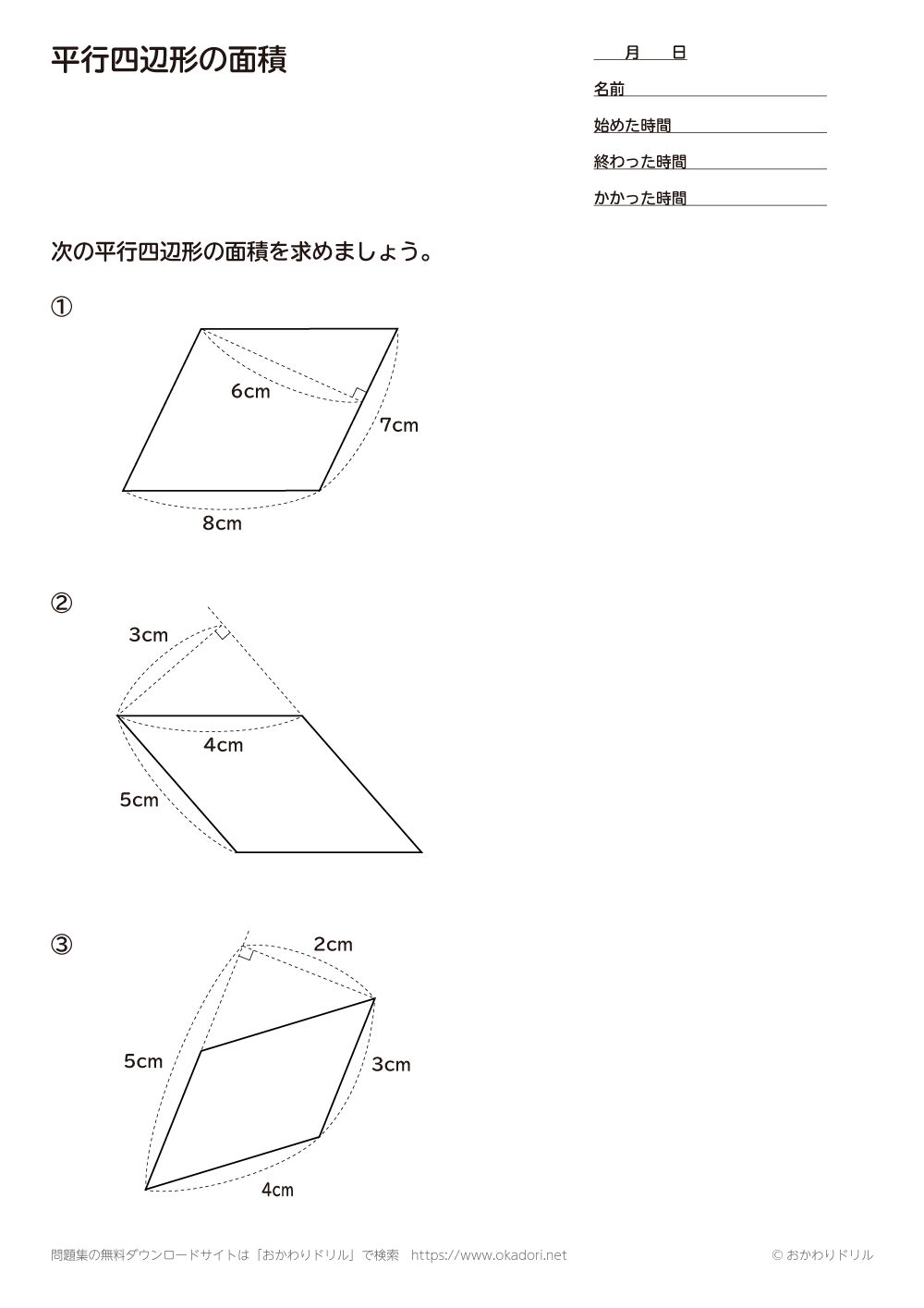 平行四辺形の面積5