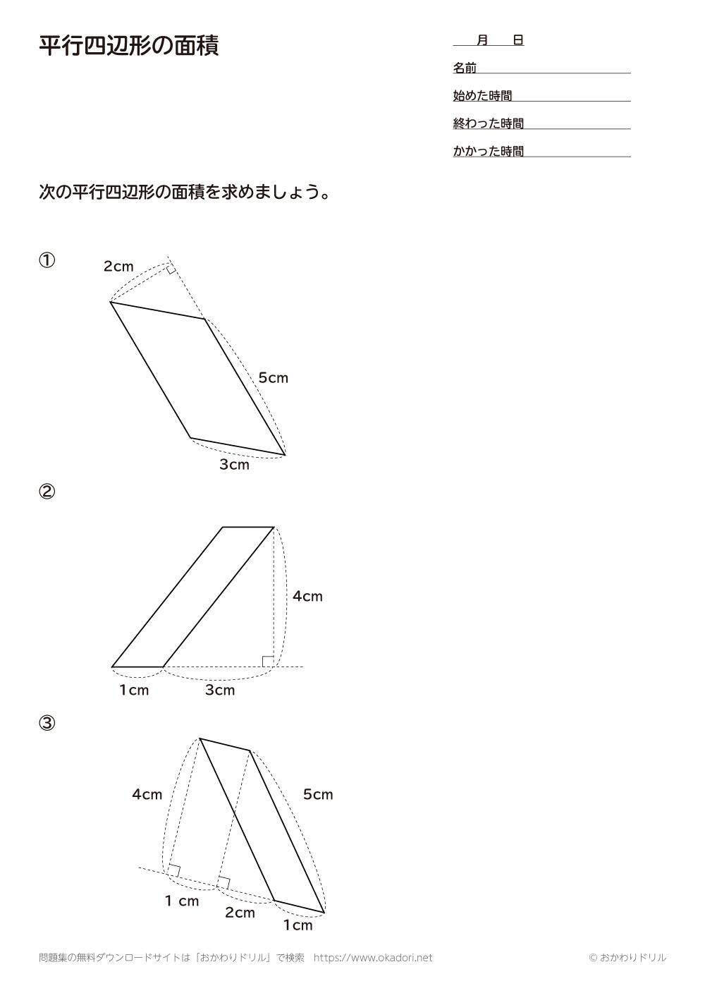 平行四辺形の面積6