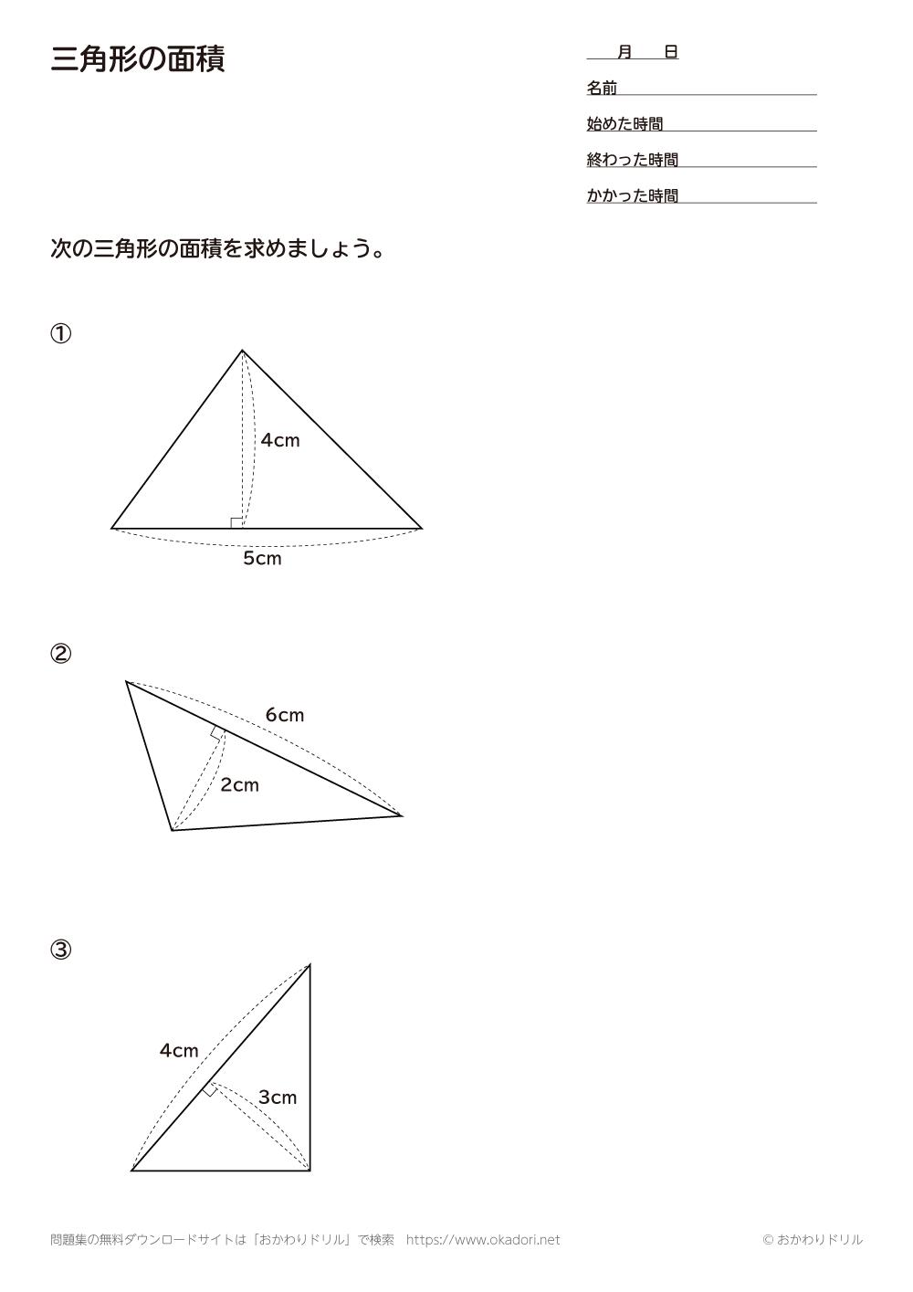 三角形の面積1