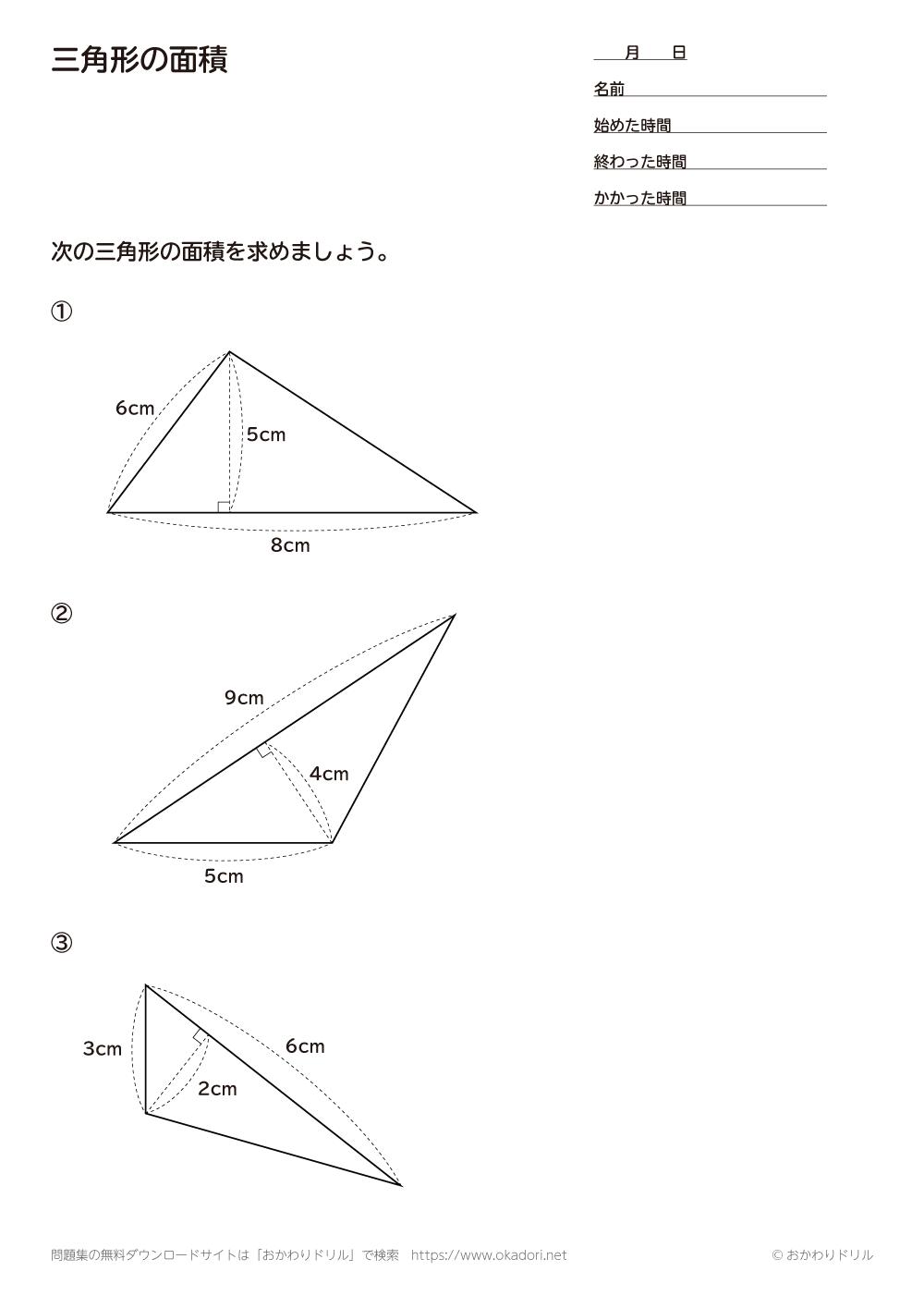 三角形の面積2