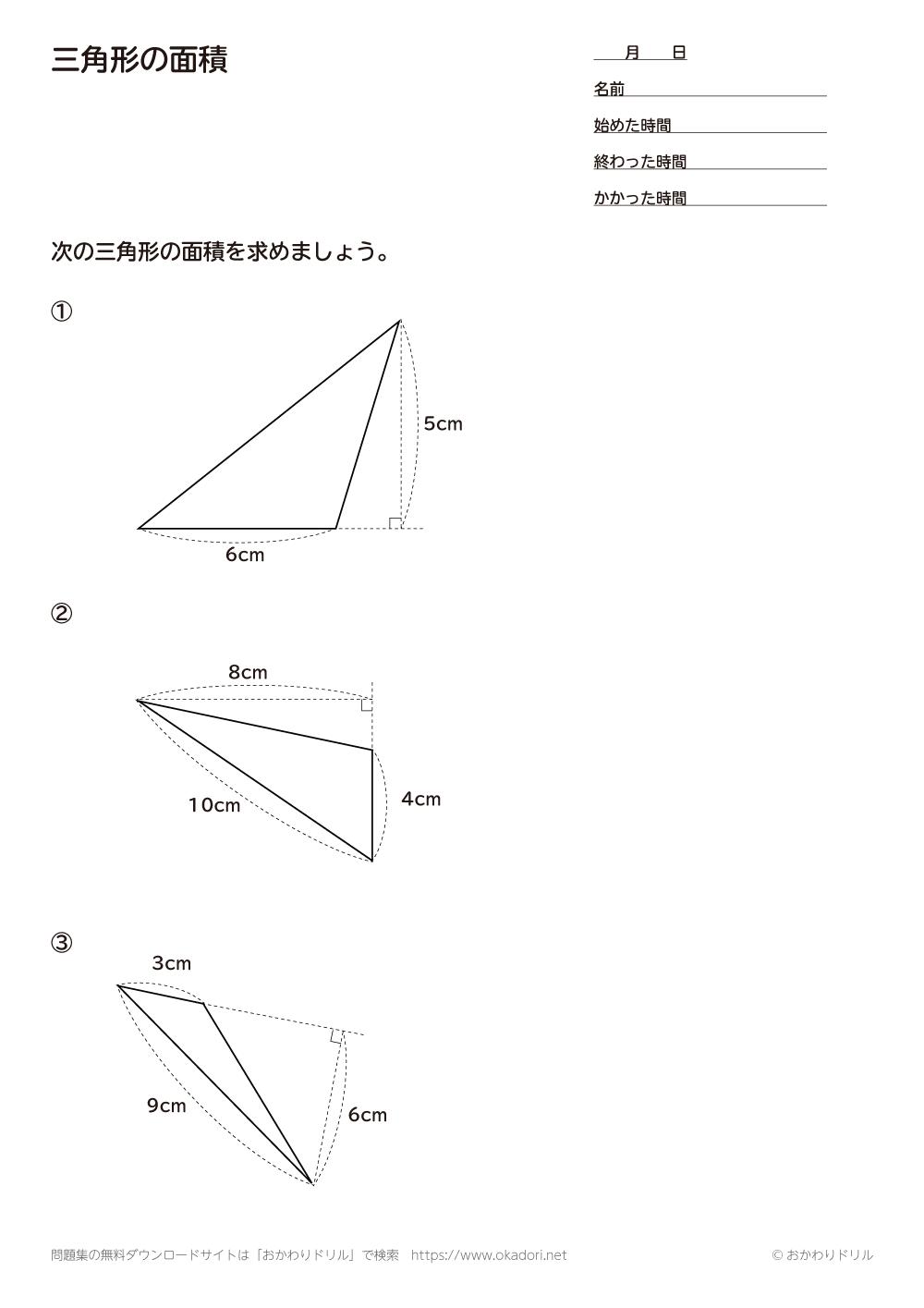 三角形の面積4