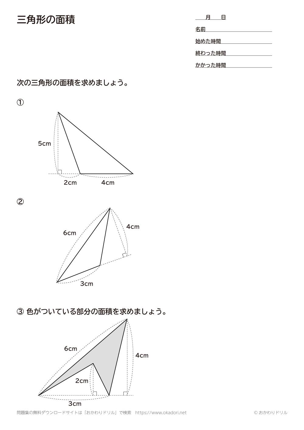三角形の面積5