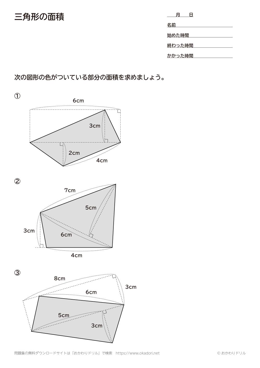 三角形の面積6