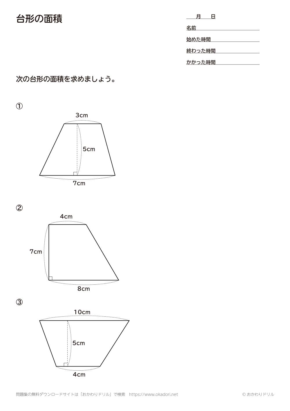 台形の面積1