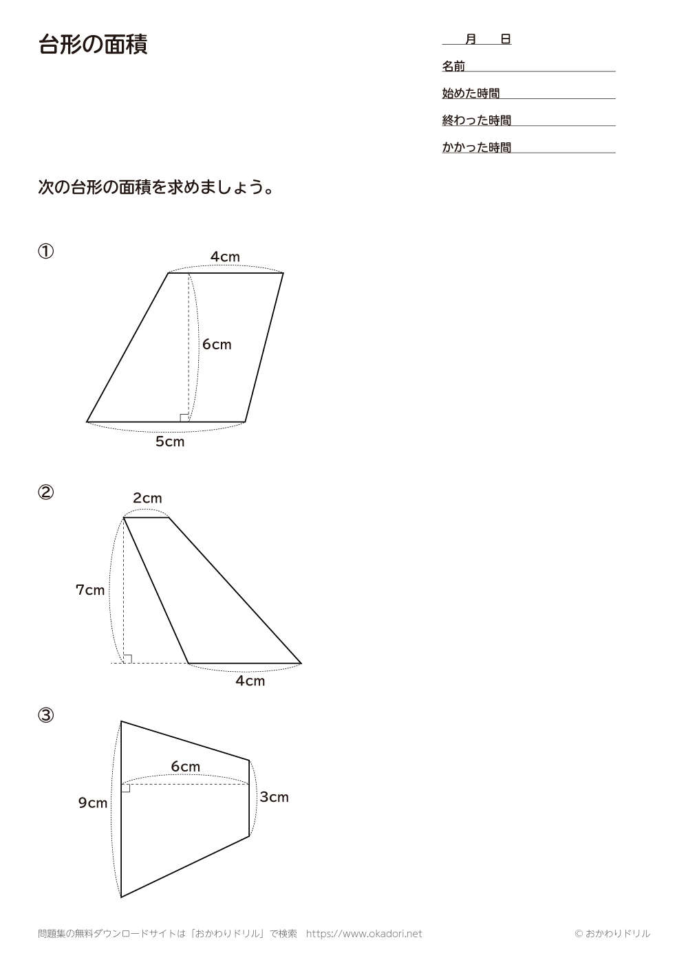 台形の面積2