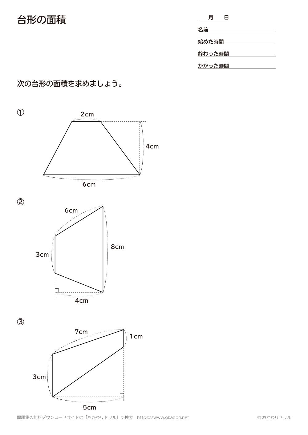 台形の面積4
