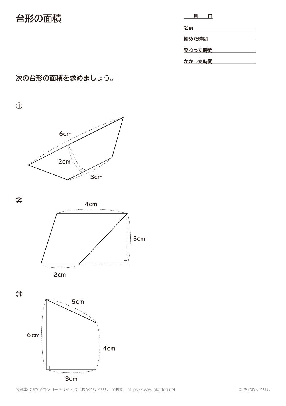 台形の面積5