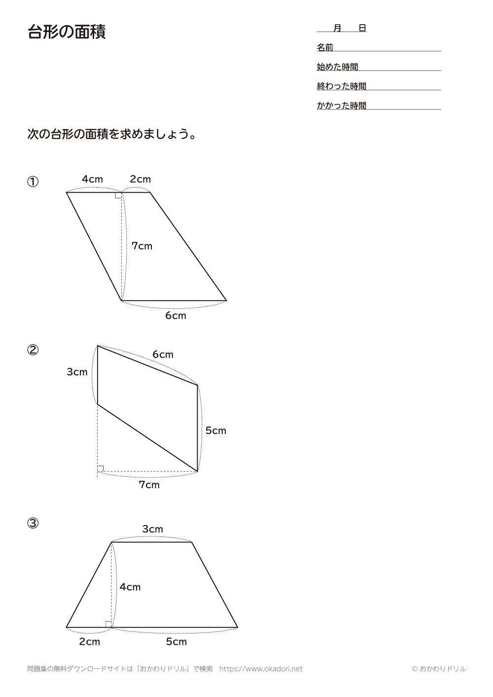 台形の面積6