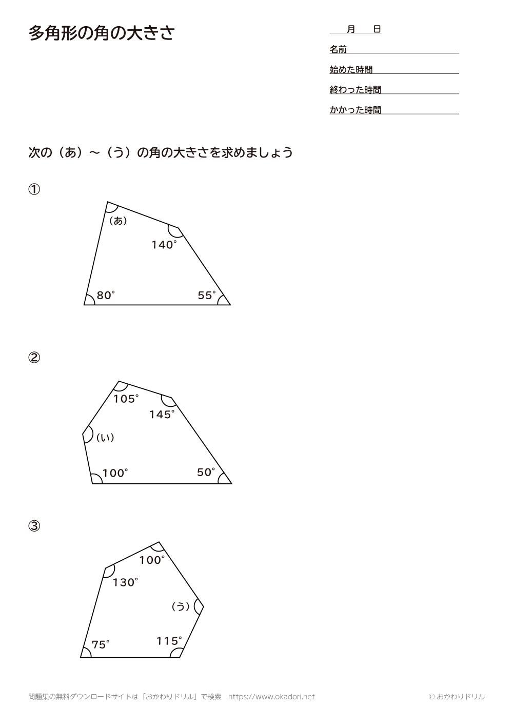 多角形の角の大きさ2