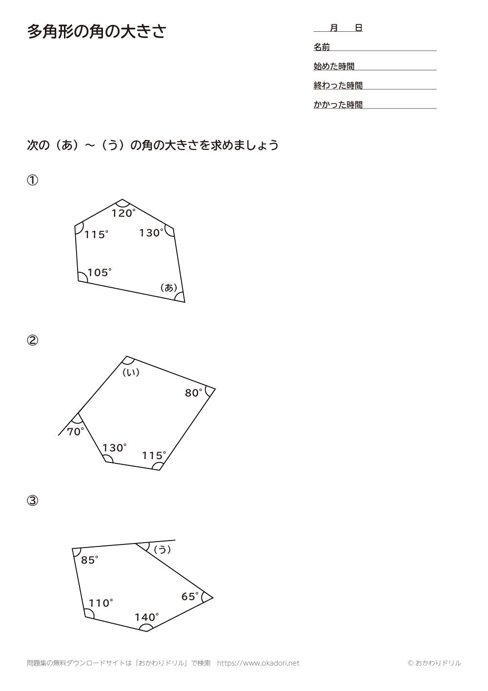多角形の角の大きさ3
