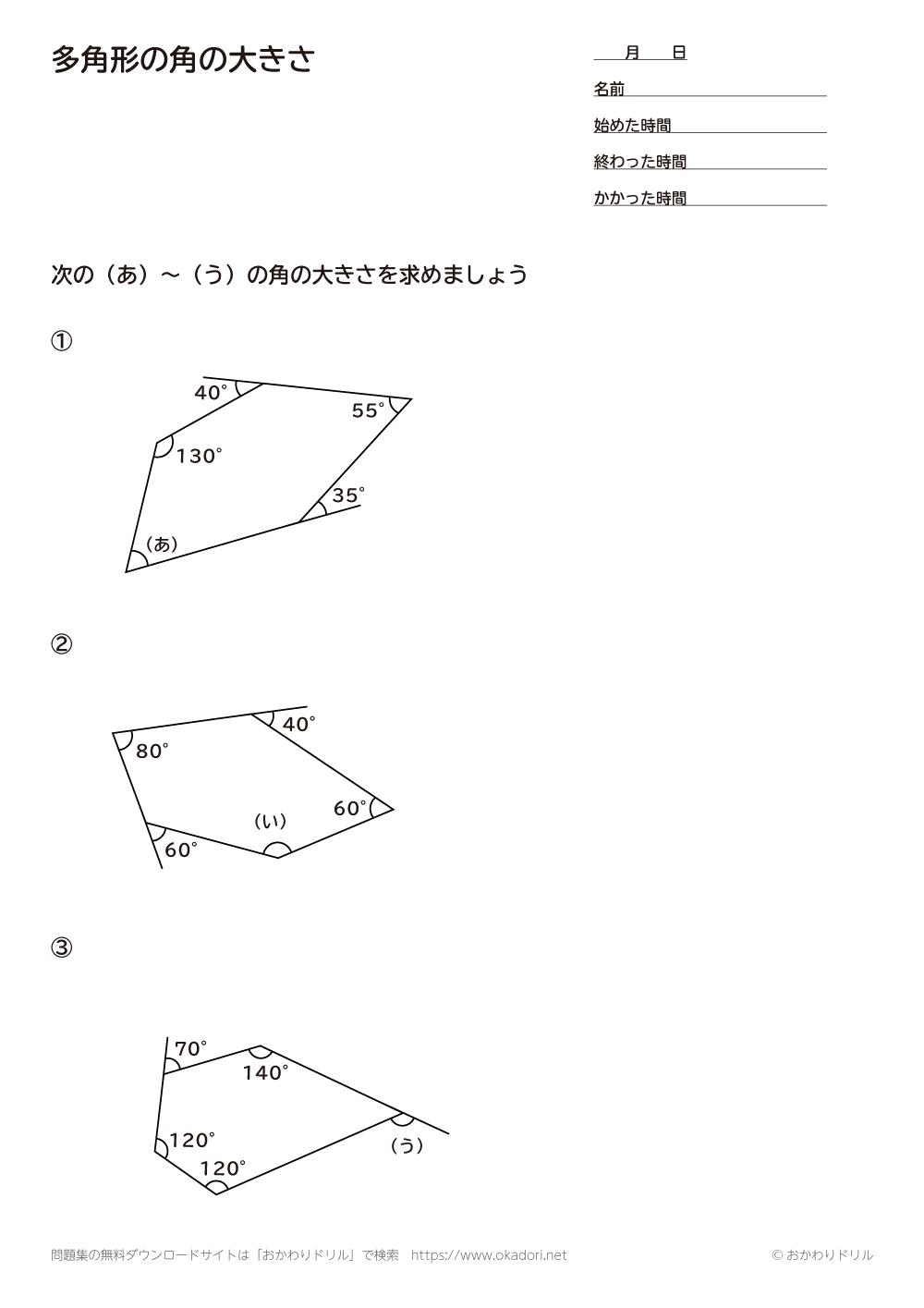 多角形の角の大きさ4