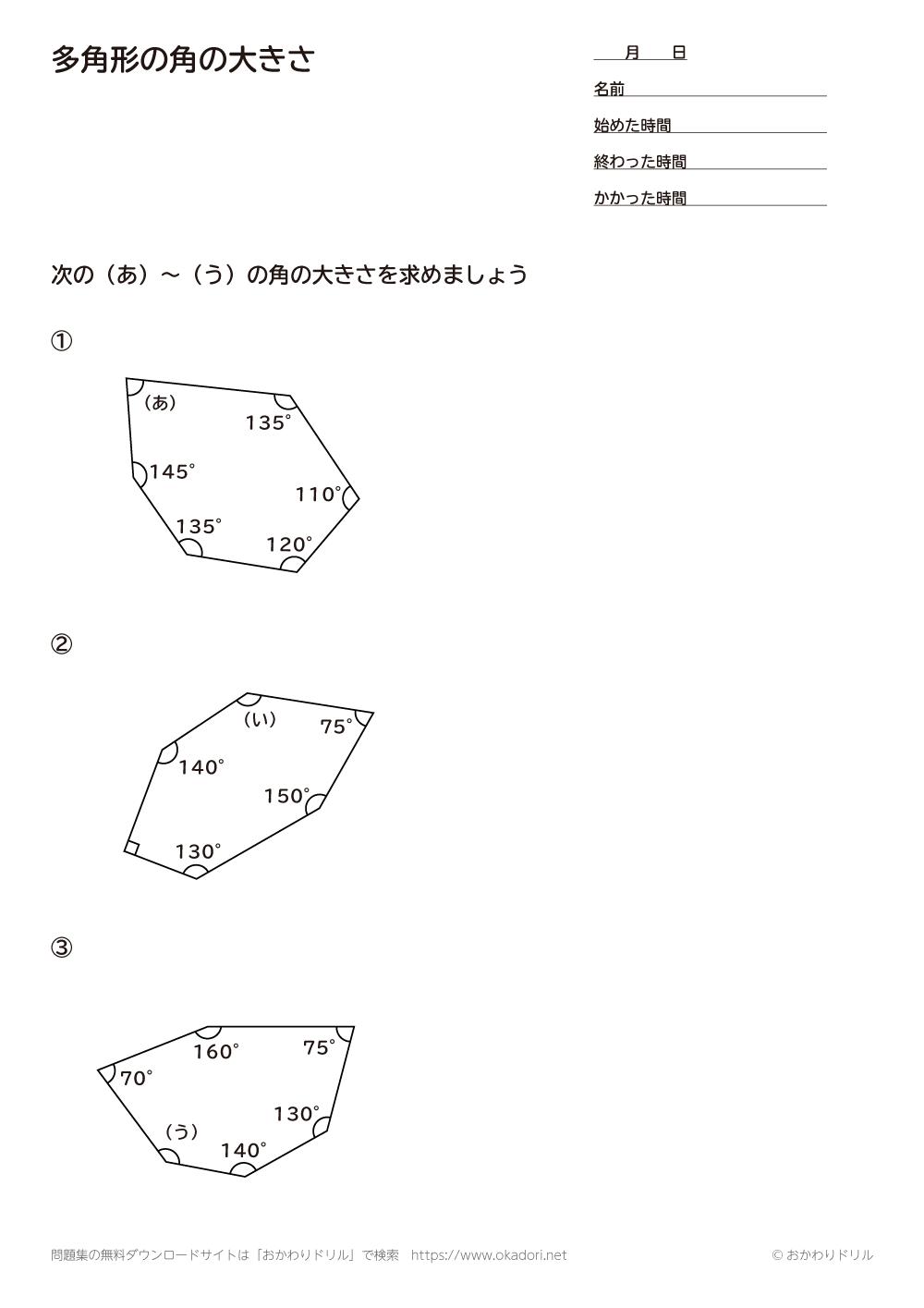 多角形の角の大きさ5