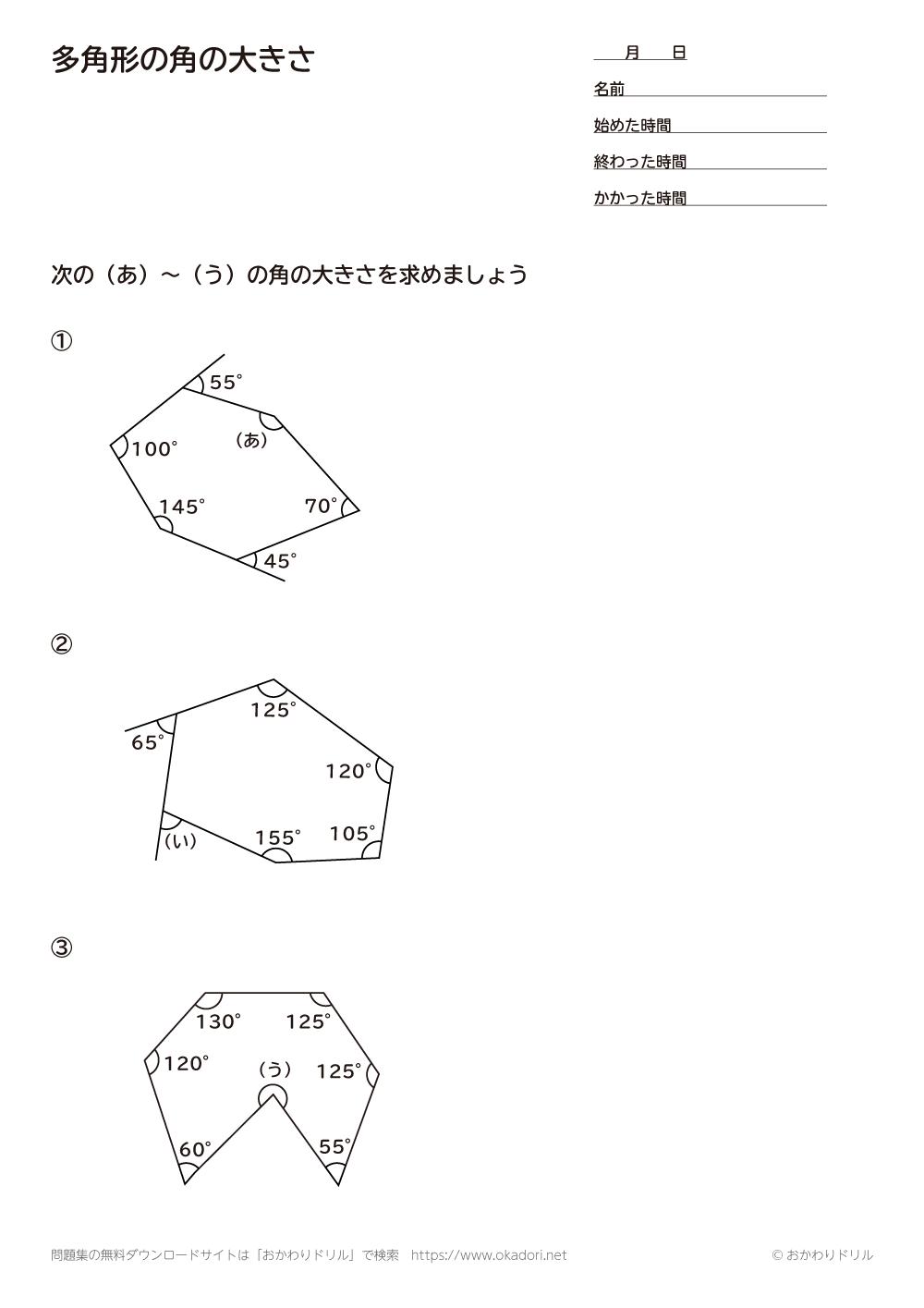 多角形の角の大きさ6